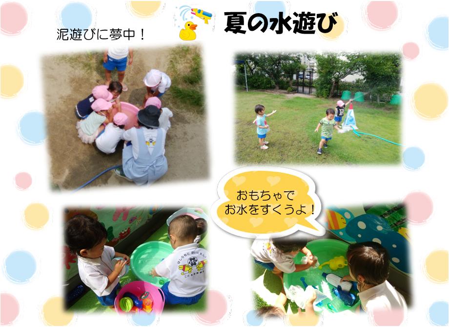 """ことり1くみ """"夏の水遊び"""""""